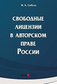 Игорь Соболь -Свободные лицензии в авторском праве России