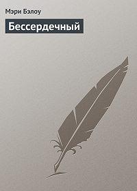 Мэри Бэлоу -Бессердечный