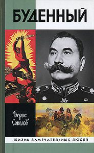 Борис Соколов -Буденный: Красный Мюрат