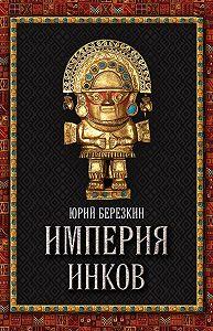 Юрий Берёзкин - Империя инков