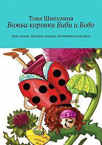 Тоня Шипулина -Божьи коровки Биби и Бобо