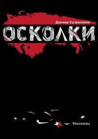 Данияр Сугралинов -Осколки (сборник)