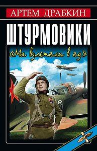 Артем Драбкин -Штурмовики. «Мы взлетали в ад»