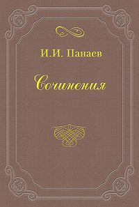 Иван Панаев -Камелии