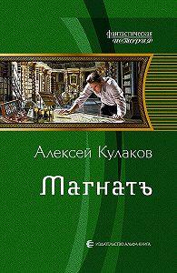 Алексей Кулаков -Магнатъ