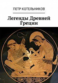 Петр Котельников -Легенды Древней Греции