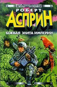 Роберт Асприн -Боевая элита империи
