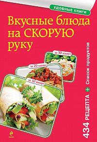 Сборник рецептов - Вкусные блюда на скорую руку. За 10, 20, 30 минут