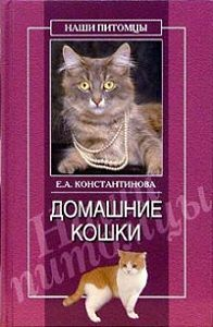 Екатерина Константинова -Домашние кошки