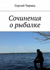 Сергий Чернец -Сочинения орыбалке