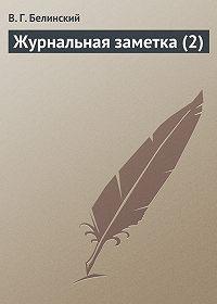 В. Г. Белинский - Журнальная заметка (2)
