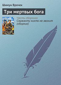 Шимун Врочек - Три мертвых бога