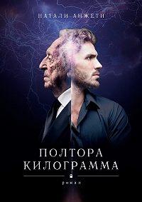 Наталья Никитина -Полтора килограмма