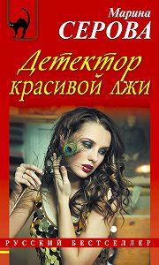 Марина Серова -Детектор красивой лжи