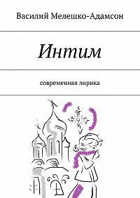 Василий Мелешко-Адамсон -Интим