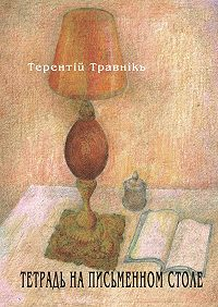 Терентiй Травнiкъ -Тетрадь на письменном столе