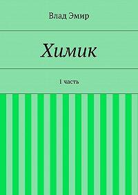 Влад Эмир -Химик. 1часть