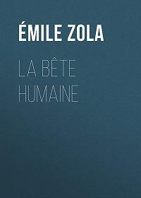 Эмиль Золя -La Bête humaine
