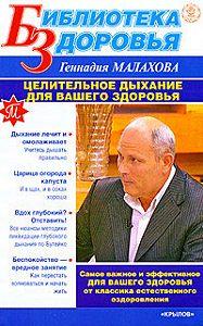 Геннадий Малахов -Целительное дыхание для вашего здоровья