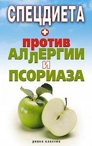Елена Доброва - Спецдиета против аллергии и псориаза
