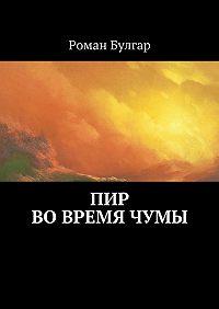 Роман Булгар -Пир вовремячумы