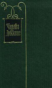 Чарльз Диккенс -Картинки с натуры
