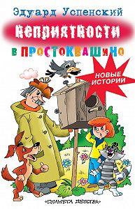 Эдуард Успенский -Неприятности в Простоквашино