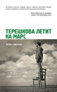 Игорь Савельев - Терешкова летит на Марс