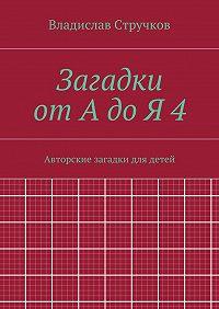 Владислав Стручков - Загадки отАдоЯ4
