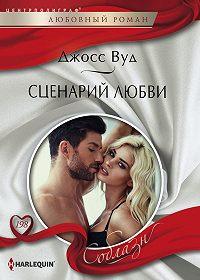 Джосс Вуд -Сценарий любви