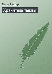 Пелам Вудхаус -Хранитель тыквы