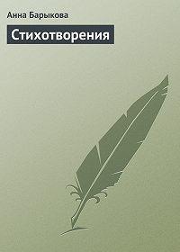 Анна Барыкова -Стихотворения