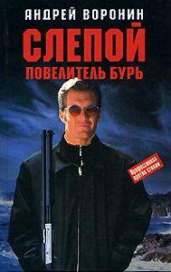 Андрей Воронин -Повелитель бурь
