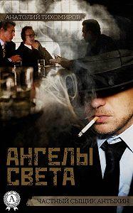 Анатолий Тихомиров -Ангелы света