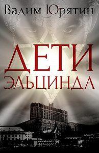 Вадим Юрятин -Дети Эльцинда