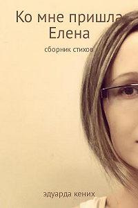 Эдуарда Кених -Ко мне пришла Елена
