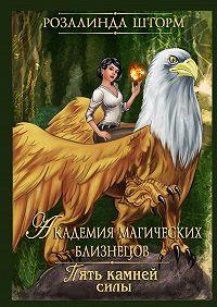 Розалинда Шторм -Академия магических близнецов. Пять камней силы