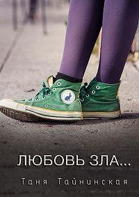 Татьяна Иванова - Любовь зла…
