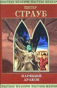 Питер  Страуб - Парящий дракон. Том 2