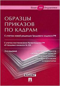 Евгений Новиков - Образцы приказов по кадрам