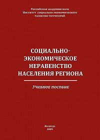 К. А. Гулин, Людмила Костылева, Роман Дубиничев - Социально-экономическое неравенство населения региона