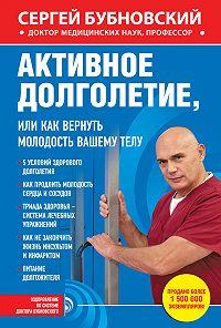 Сергей Бубновский -Активное долголетие, или Как вернуть молодость вашему телу