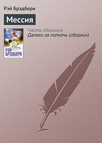 Рэй Брэдбери -Мессия