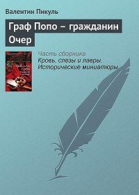 Валентин Пикуль -Граф Попо – гражданин Очер