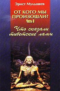 Эрнст Мулдашев -Что сказали тибетские ламы