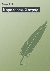 Ольга З. - Королевский отряд