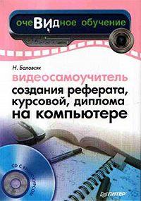 Н. В. Баловсяк - Видеосамоучитель создания реферата, курсовой, диплома на компьютере