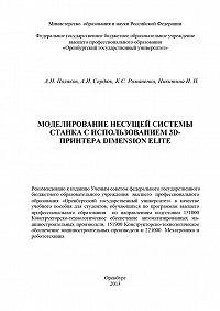 Константин Романенко -Моделирование несущей системы станка с использованием 3D-принтера Dimension Elite