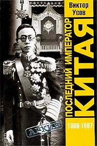 Виктор Усов -Последний император Китая. Пу И