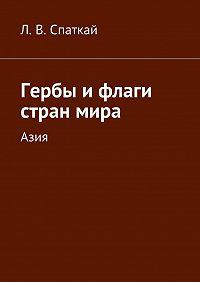 Леонид Спаткай, Л. Спаткай - Гербы ифлаги странмира. Азия